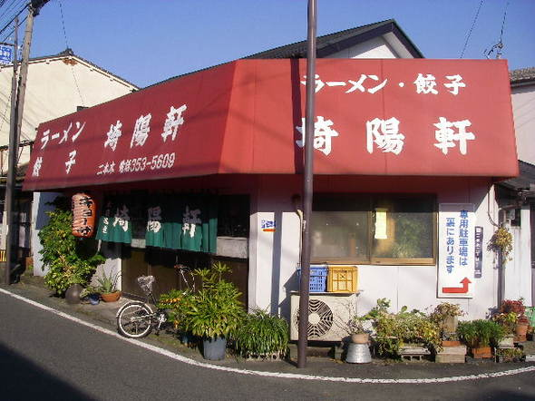 Kiyouken
