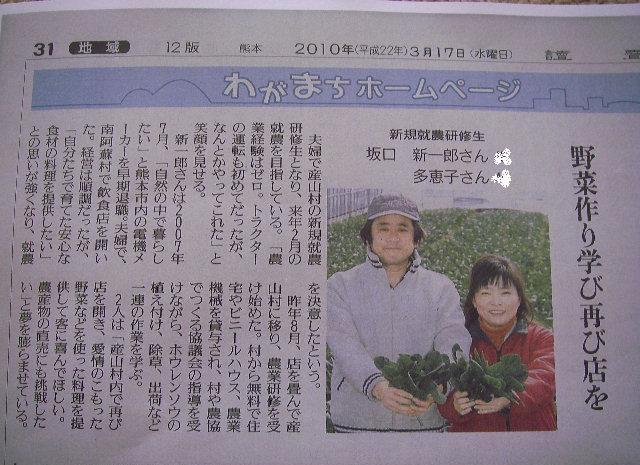 20100317yomiuri