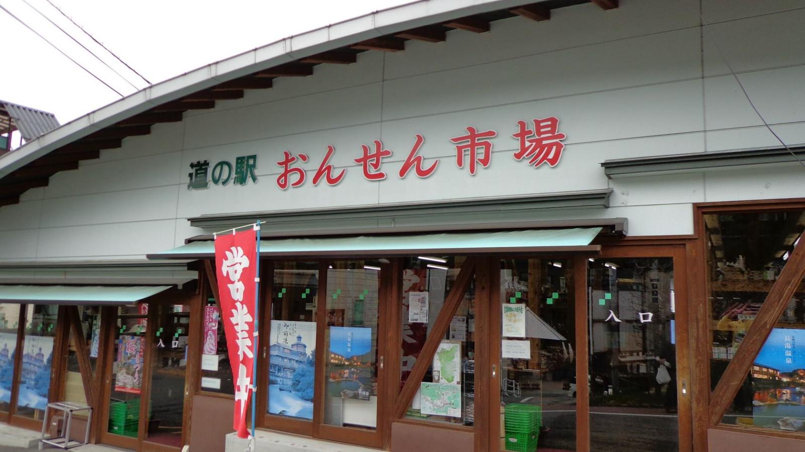 Nagayumichi